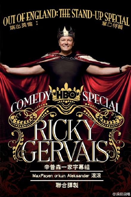 瑞奇·热维斯(Ricky Gervais) - 【跳出英伦 1】(Out Of England 1)