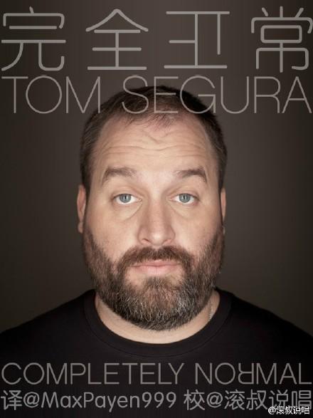 汤姆·塞古拉(Tom Segura) - 【完全正常】 Completely Normal