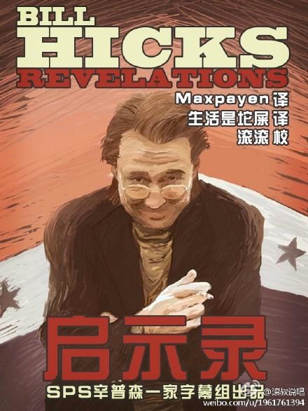 比尔·希克斯单口【启示录】Bill Hicks - Revelations
