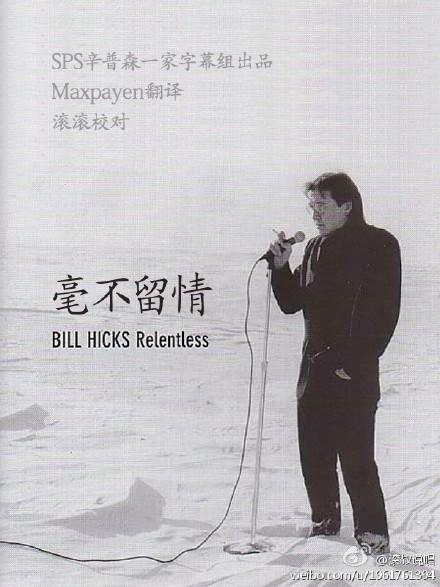 比尔·希克斯单口【毫不留情】(Bill Hicks - Relentless)
