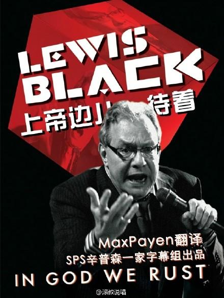 """""""撸不来""""刘易斯·布莱克(Lewis Black) – 【上帝边儿待着】In God We Rust"""