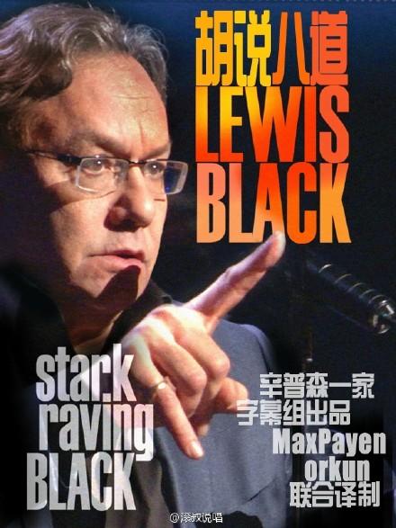 """""""撸不来""""刘易斯·布莱克(Lewis Black) - 【胡说八道】Stark Raving Black"""