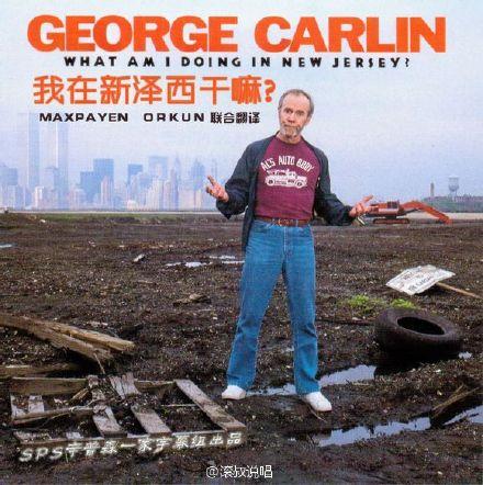 乔治·卡林(George Carlin) - 【我在新泽西干嘛?】What am I doing in New Jersey?