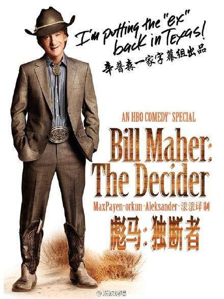 """""""彪马叔""""比尔·马赫(Bill Maher) - 【独断者】the Decider"""