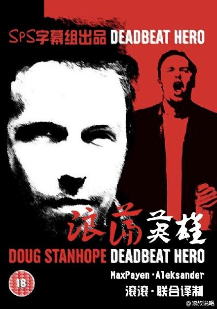 Doug Stanhope - Deadbeat Hero【浪荡英雄】
