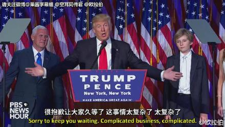 双语全程:川普胜选演讲将成为所有美国人的总统