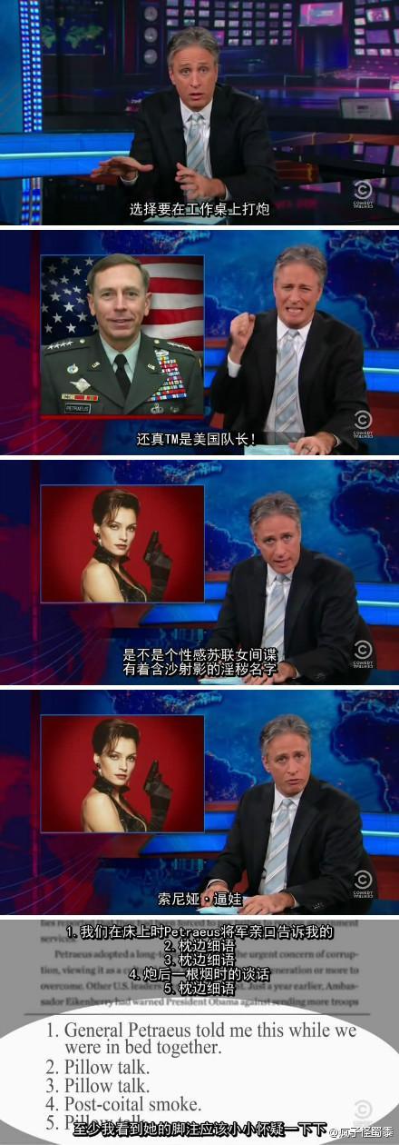 囧司徒每日秀 2012.11.12 囧叔吐槽CIA性丑闻事件