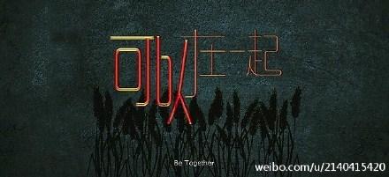 李承鹏 导演的微电影《可以在一起》
