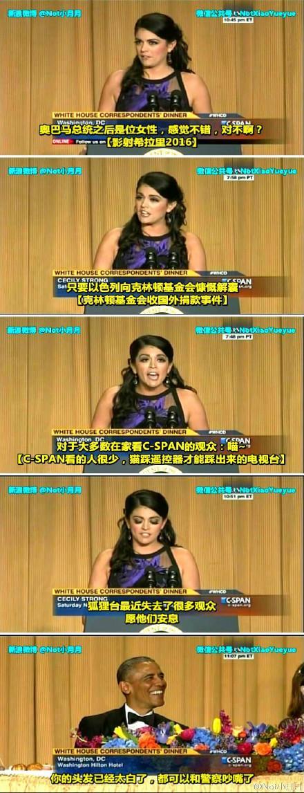 2015白宫记者协会晚宴WHCD 强姐Cecily Strong致辞