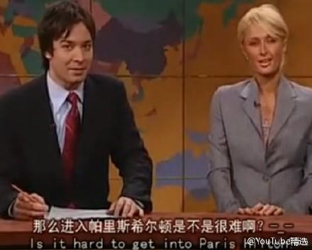 SNL采访帕里斯希尔顿