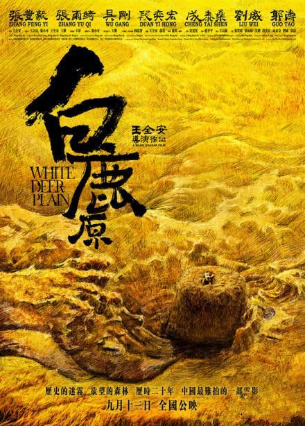 《白鹿原》发布新海报、预告 档期终定9月13日