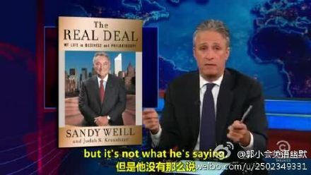 囧司徒每日秀 2012.07.26 Jon Stewart讲银行家和国会的事儿