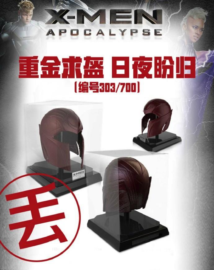 《X战警》万磁王限量带编号头盔在北京展览时遗失