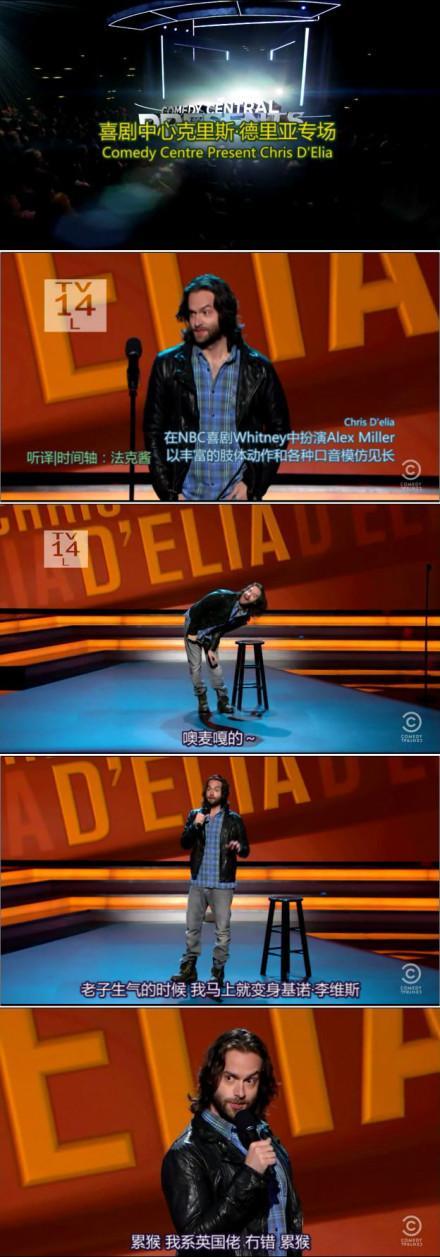 Comedy Central Presents美国喜剧频道喜剧中心相声大会 Chirs D'Elia专场