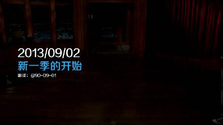 深深夜秀(雷雷秀) 2013.09.02开场【新一季的开始】