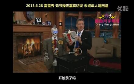 深深夜秀(雷雷秀) 2013.06.28 无节操无下限无嘉宾访谈