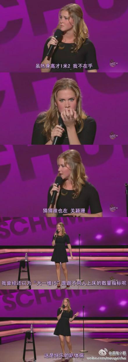 Comedy Central Presents美国喜剧频道喜剧中心相声大会 毒舌女Amy Schumer专场