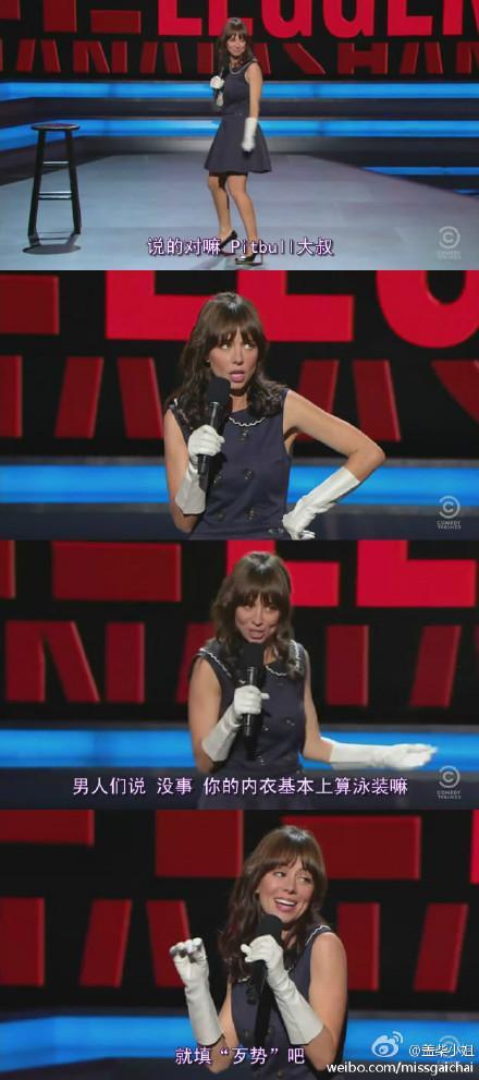 Comedy Central Presents美国喜剧频道喜剧中心相声大会 伪萝莉Natasha Leggero专场